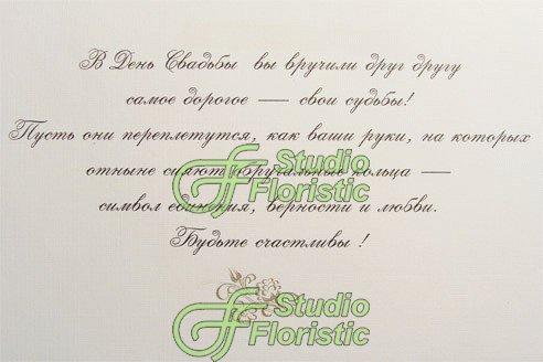 Надписью, подпись открытки на свадьбу от семьи