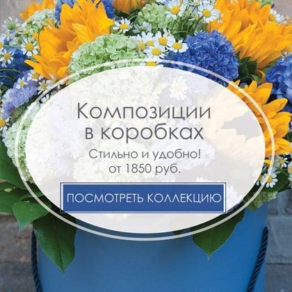 Скидки на заказ цветов в москве